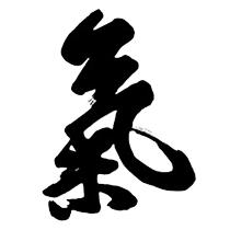 Idéogramme Qi